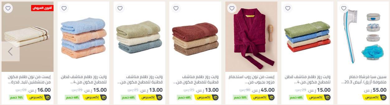 عروض نون في رمضان 2020 مستلزمات الحمام